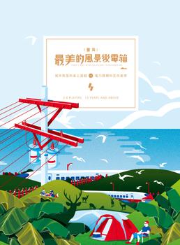 Transformer Boxes: Taiwan's Most Beautiful Scenery board game