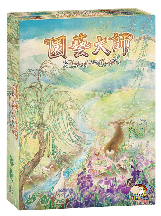 Horticulture Master