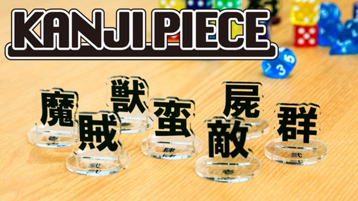 "A small acrylic stand ""KANJI PIECE"" with one kanji character"